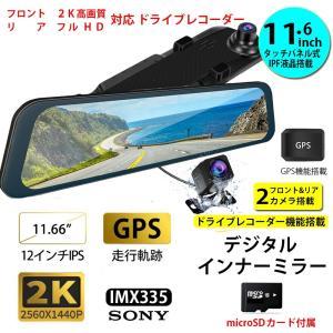 11.6インチ ミラー型ドライブレコーダー  GPS搭載 2K 1440P SONYセンサー 前後カメラ 駐車監視 64G SDHCカード付 Gセンサー 緊急録画 動体検知 あおり運転|sendaizuihouen-store