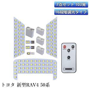 LEDルームランプ トヨタ 新型RAV4 50系 MXAA5他 ホワイト 16段調光 リモコン付 専...