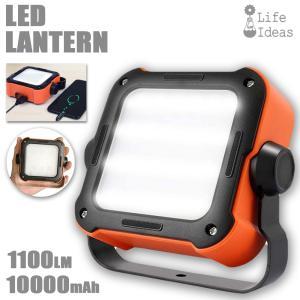 LEDランタン ライト USB充電 モバイルバッテリー機能 最大1100ルーメン 10000mAh ...