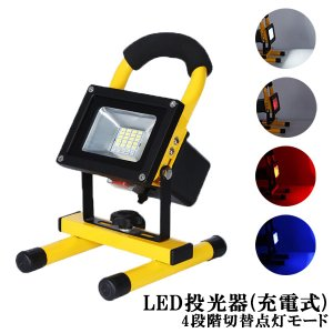 LED投光器 充電式 30W相当 電池交換可能 4段階切替点灯モード  昼光色 持ち運び LEDポー...