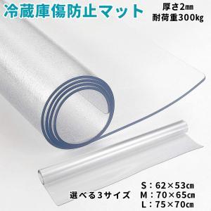 冷蔵庫マット 透明 厚さ2mm 滑り止め加工 PVC素材 丸角 S/M/Lサイズ 傷 凹み 防止 S...
