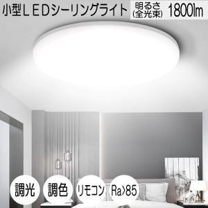 小型LEDシーリングライト 18W 1800ルーメン 連続調光調色機能 リモコン付き オフタイマー付...