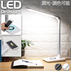 LEDデスクライト 7段階調光 無段階調色 Qiワイヤレス充電 USB充電 シルバー/ブラック 目に優しい おしゃれ デスクランプ 調光 調色 卓上 勉強 送料無料|e-auto fun.
