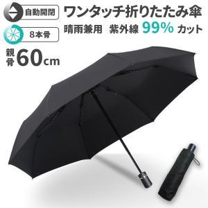 折りたたみ傘 自動開閉 軽量 ワンタッチ 8本骨 メンズ 99%UVカット 防水加工 コンパクト収納...