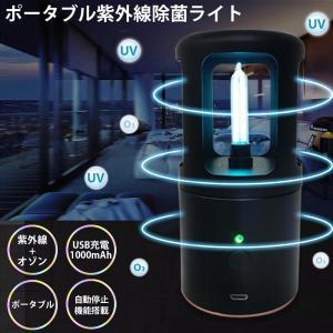 UV除菌ライト 紫外線 360°除菌 オゾン 充電式 コンパクト ワイヤレス ポータブル 自動電源オ...