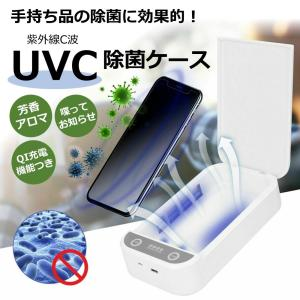 除菌ケース ボックス UVC Qiワイヤレス充電 ウイルス 滅菌ボックス スマホ 携帯 マスク 紫外...