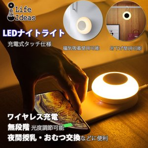 ナイトライト ベッドサイドランプ 10W/7.5W ワイヤレス急速充電 授乳ライト  タッチ式無段階...