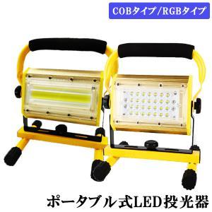 LED投光器 充電式 100W 昼光色 6000K ポータブル 屋外用 360°回転角度 手持ち/吊...