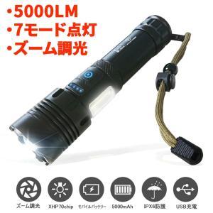 最新進化型モデル 懐中電灯 LED 超高輝度 ハンディライト 5000ルーメン 充電式 作業灯 強力...