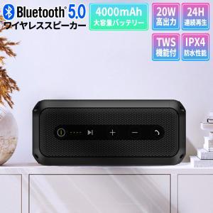 ワイヤレススピーカー Bluetooth5.0 ブルートゥース 出力20W 高音質 重低音 大音量 ...