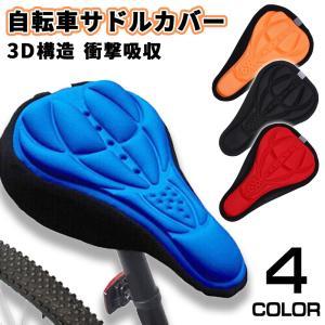 サドルカバー 自転車 ロードバイク クッション 低反発 3D構造 衝撃吸収 洗濯可 反射材付き ブラ...