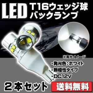 LEDバックランプ T16 (W16W 規格) 爆光 50W相当 2個セットCREEXB-D 6000K プロジェクター ウェッジシングル 送料無料 sendaizuihouen-store