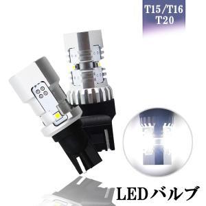 LED バックランプ T15 T16 T20シングル T20ダブル テールブレーキランプ 2400ルーメン ホワイト  無極性 ハイブリッド車対応 2本セット|sendaizuihouen-store