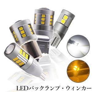 LED バックランプ ウインカー T10 T16 T20 S25 集光レンズ付き 無極性 Canbus 21連 ホワイト/アンバー 2個セット 特売セール|sendaizuihouen-store