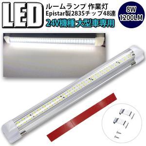 LED ルームランプ トラック ON/OFFスイッチ 両面テープ付 24V車専用 1本売り|sendaizuihouen-store