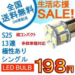 特売セール LEDバルブ T20/S25 シングルタイプ 50503チップ 13SMD ホワイト/アンバー 1個売り|sendaizuihouen-store