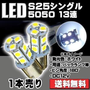 特売セール LEDバルブ S25シングピン角度180度 50503チップ13SMD 6500K 140ルーメン 1個売り sendaizuihouen-store