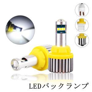 LED バックランプ T16/T20シングル/S25ピン角180度 3000lm 18W 無極性 ハイブリッド車対応 ホワイト 車検対応 2本セット sendaizuihouen-store