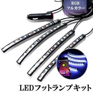 LEDフットランプキット RGB フルカラー スマホ操作 音楽連動 LEDテープ 22cm 防水 イルミネーション ブルートゥース IOS/android|sendaizuihouen-store