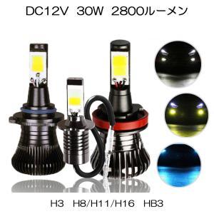 LEDフォグランプ H3 H8/H11/H16(国産車) HB3 COBチップ搭載 2800LM 30W イエロー ホワイト 2色 2本セット|sendaizuihouen-store