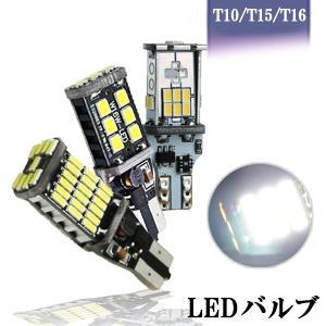 特売セール LEDバックランプ T10 T15 T16 ポジションランプ 爆光 キャンセラー内蔵 DC12V 無極性 Canbus 3タイプ選択可 6000K 2個セット送料無料|sendaizuihouen-store