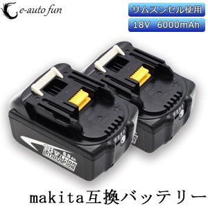 マキタ BL1860B 互換 バッテリー 18V 6000mAh 6.0Ah リチウムイオン電池 サムスンセル採用 残量表示 2個セット|sendaizuihouen-store