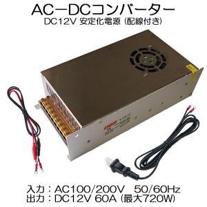 スイッチング電源 AC/DCコンバーター 入力AC100V 出力DC12V/60A 最大720W 直...