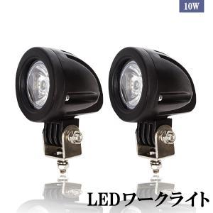 LEDワークライト 作業灯 CREE製 10W 広角/狭角タイプ選択可 丸型 12V/24V兼用 防...