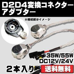 変換コネクター/ 変換アダプター 12/24V 35W/55W D2D42本入り シールド HID電磁波を防護! 高品質 防水|sendaizuihouen-store