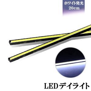 LED デイライト COB 超均一発光 薄型8mm ブラックボディ ステルス コンパクト設計 薄型7mm ホワイト 2本セット|sendaizuihouen-store