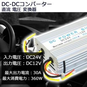 変換コンバーター 24V/12V 30A デコデコ 直流 電圧|sendaizuihouen-store
