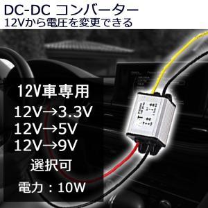 変換コンバーター 12V 電圧 変圧 DC-DC12V→3.3V/5V/9V|sendaizuihouen-store
