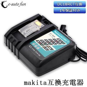 マキタ DC18RC 互換 充電器 14.4V 18.0V バッテリー対応 BL1430 BL1830 BL1860 など PSEマーク取得|sendaizuihouen-store