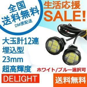 特売セール LEDスポットライト埋込型イーグルアイ 高輝度5630チップス採用 警告フォグライト転向信号 12V 計12連 ホワイト 2本セット|sendaizuihouen-store