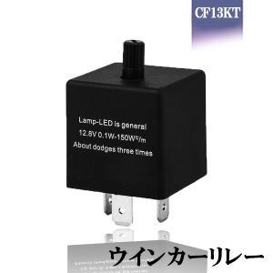 ICウインカーリレー LED対応 CF13KT 点滅速度調整可能 ハイフラ防止 3ピン汎用 特売セー...