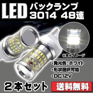 LEDフォグランプ バックランプT20シングル/H8/H11/H16(兼用)選択可鏡面ミラートップサムスン製3014チップ48枚 ホワイト 6000k 2本セット sendaizuihouen-store