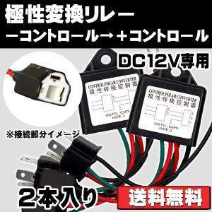 極性変換リレー×2個セット H4ハイロー切替のマイナスコントロールをプラスコントロールへ変換します|sendaizuihouen-store