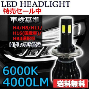 改良版LEDヘッドライト H4 Hi/Lo/H8/H11/H16(JP)HB3 12V専用 冷却ファン付き COBチップ4枚搭載 36W4000Lm 1年保証 e-auto fun