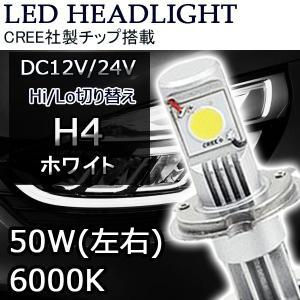 LEDヘッドライト LEDバルブ H4 Hi/Lo 6000K CREE社製チップ
