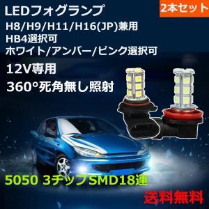 激安!LEDフォグランプH8/H11/H9/H16(JP)兼用HB4選択可5050 3チップSMD18連ホワイト/アンバー/ピンク選択可2本set