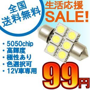 特売セール LEDバルブ T10 31mm 6連 5050 3チップSMD採用高輝度LED ホワイト/ブルー選択可 1本売り|sendaizuihouen-store