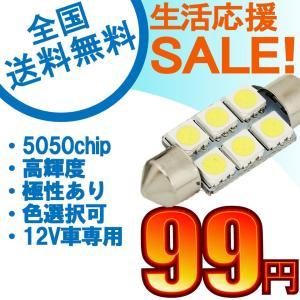 特売セール LEDバルブ T10 36mm 6連 5050 3チップSMD採用高輝度LED ホワイト 1本売り|sendaizuihouen-store