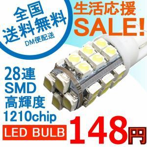 特売セール LEDバルブ T10 28連SMD 1210チップ 6500K 110ルーメン 1本売り|sendaizuihouen-store