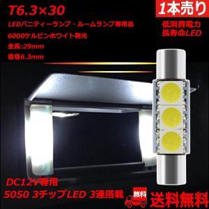 12V車用 SMD3連 T6.3×30 LED バニティランプ 電球 ホワイト発光 6000K サンバイザー照明 1本売り