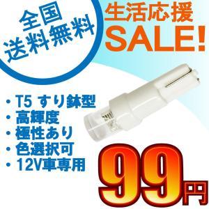 特売セール LEDバルブ T5/T6.5兼用 LEDウェッジ球 超拡散すり鉢型 ホワイト/ブルー 1個売り|sendaizuihouen-store