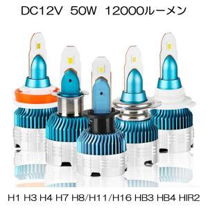 商品仕様 形状:H1/H3/H4/H7/H8/H10/H11/H16/HB3/HB4/9012選択可...