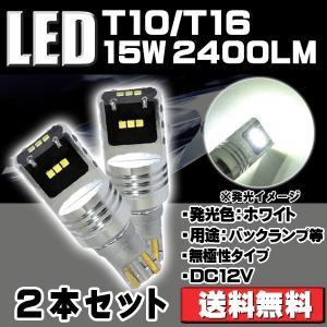 LED バックランプ T10/T16 ウェッジ球 韓国ソールCSPチップ9枚 90W相当 2400ルーメン ホワイト ポジション球 2本セット sendaizuihouen-store