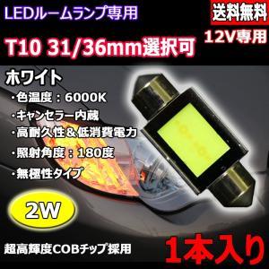 在庫無くなる次第 LEDルームランプT10 31mm/36mm選択可COB ルームランプ バルブ 全面発光タイプ 高輝度 ホワイト 1本|sendaizuihouen-store