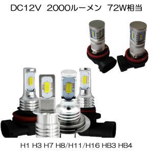 LED フォグランプ H3 H7 H8/H11/H16 HB3 HB4 12-24V最新CSP3570チップ 72W相当 2000LM ホワイト イエロー アイスブルー 2本セット|sendaizuihouen-store