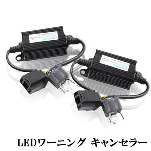 LED ヘッドライト フォグランプ H4 H7 HB3/HB4/H10 デジタル式 ワーニング キャンセラー Hiビームインジケーター不点灯防止 球切れ警告対策 ノイズ軽減2本set|sendaizuihouen-store